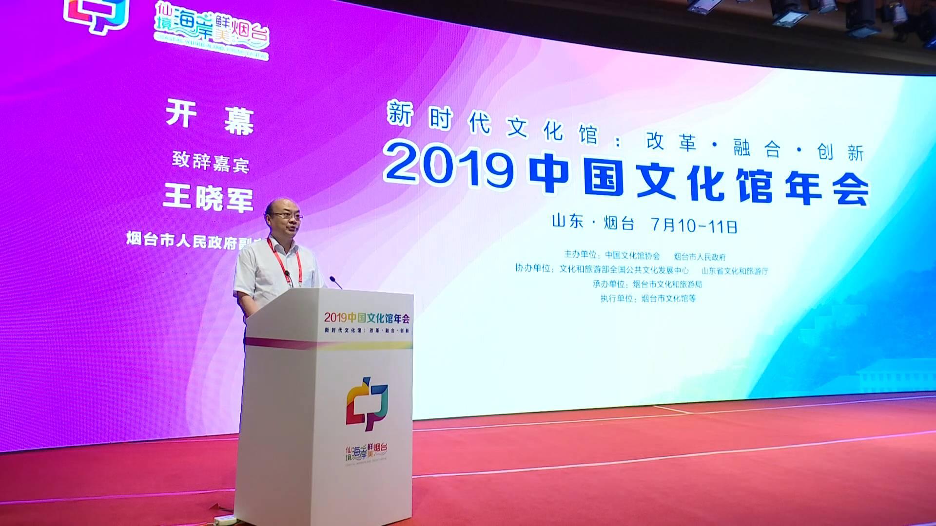 2019中国文化馆年会开幕 800余名代表齐聚烟台