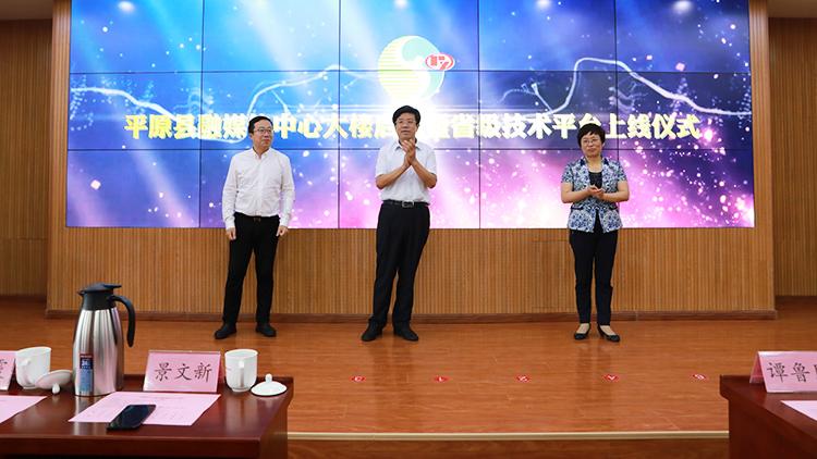 18秒丨平原县融媒体中心大楼启用暨省级技术平台上线