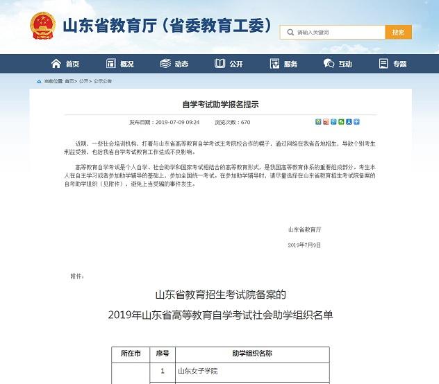 @自考生 2019山东省高等教育自学考试社会助学组织名单公布