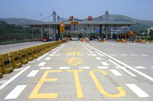 全力推进ETC发行使用 年底前山东将确保取消15个高速公路省界收费站