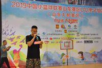 小篮球大梦想 中国小篮球联赛山东赛区U12男子组决赛济南举行