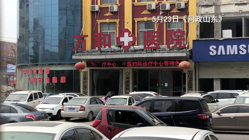 问政追踪丨菏泽两家涉嫌骗保医院被关停 涉案人员7人被批捕