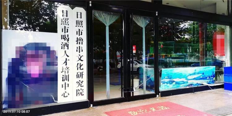 """""""日照市喝酒人才培训中心""""""""日照市撸串文化研究院""""被依法取缔"""