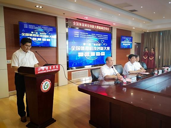 首届全国体育科技创新大赛新闻发布会济南召开