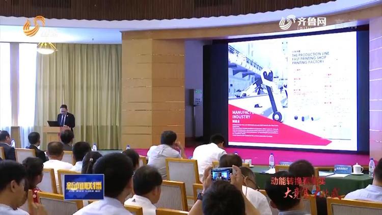 【动能转换看落实·大竞赛 大比武】第二届中国国际进口博览会在济南招商路演