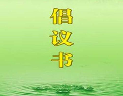 """以正气拒浮华!滨城区发布拒""""升学宴""""""""谢师宴"""" 倡议书"""
