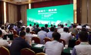 32秒丨助推绿色能源造福民生 氢能与燃料电池技术应用高峰论坛在潍坊举办