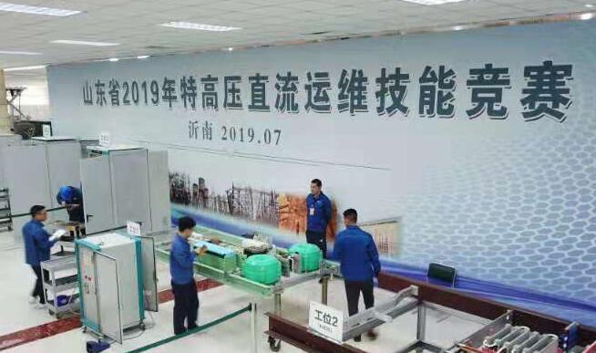 山东省首届特高压直流运维技能竞赛决赛在沂南举行