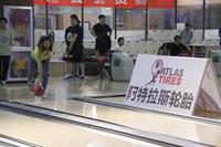 """""""玲珑轮胎杯""""2019年山东省新闻媒体保龄球锦标赛举行"""