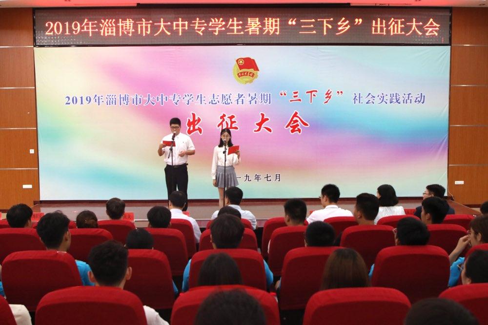"""2019年淄博市大中专学生暑期""""三下乡""""全面启动"""