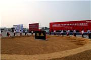 潍柴国际配套产业园开工建设  20家顶尖企业签约入园