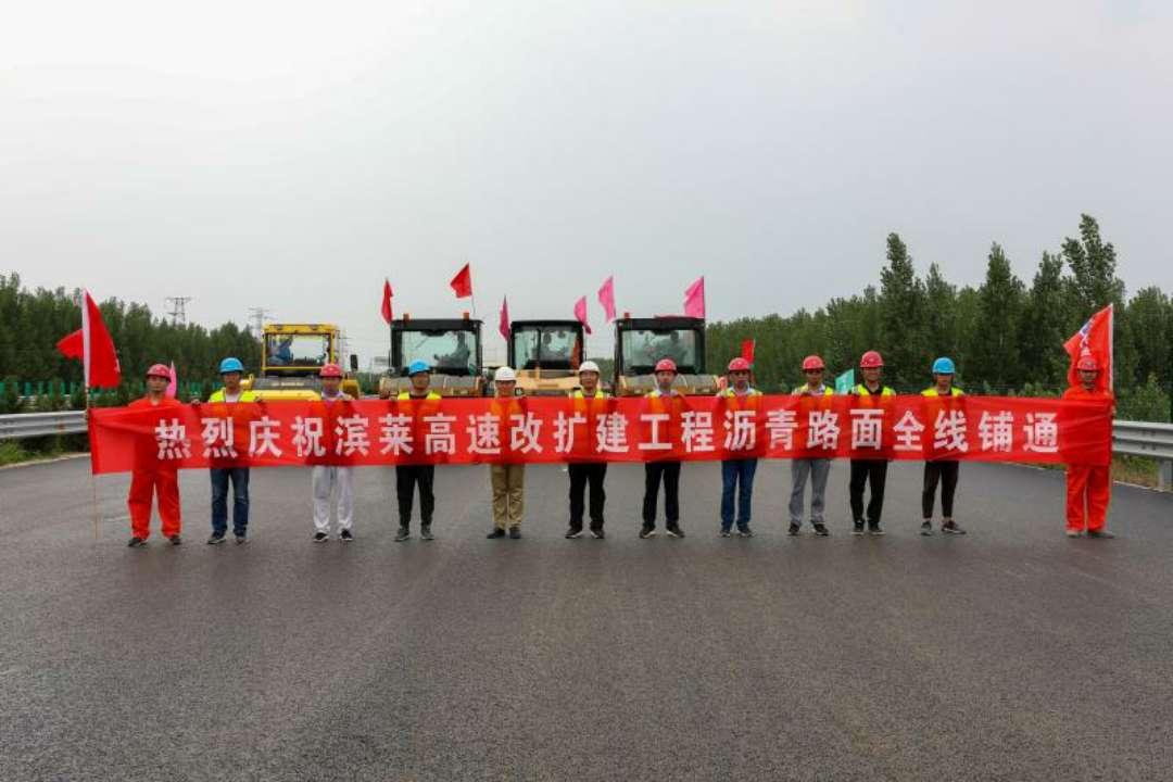 沥青路面全线铺通 滨莱高速改扩建工程交工通车指日可待