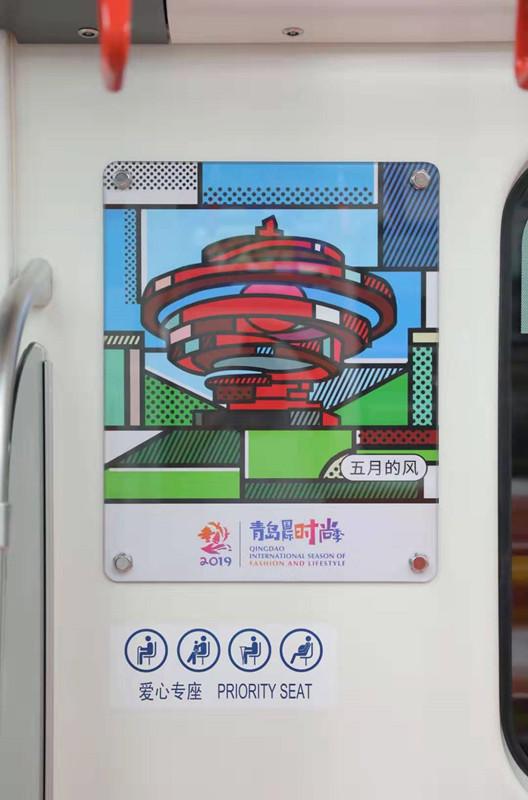 """时尚青岛有了打卡新去处 地铁""""时尚号""""14日正式开出迎客"""