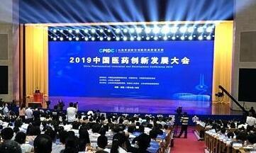 中国医药创新发展大会在济南举行