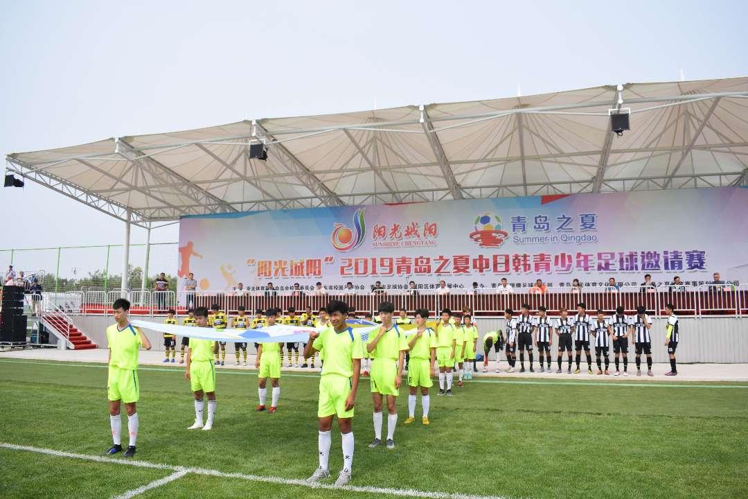 2019中日韩青少年足球邀请赛青岛开赛
