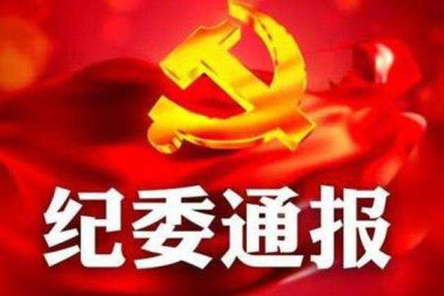 利津县纪委监委公开通报1起工程建设领域腐败和作风问题
