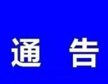 滨州市教育局发布通告 这4项行政许可事项已移交市行政审批服务局办理