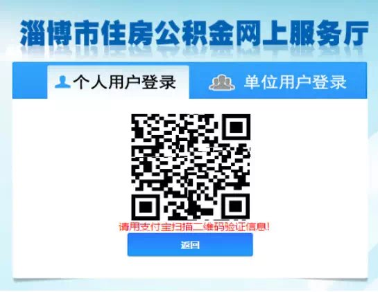 """告别""""证明我是我"""",淄博住房公积金网上服务厅开通刷脸认证"""