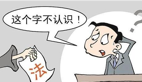 聊城冠县俩男子非法处置法院查封财产均被判刑