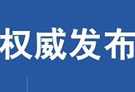 任前公示!济南青岛临沂枣庄8人拟任县市区委书记