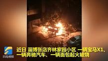 31秒丨淄博一小区三车起火被烧,其中一辆奔驰只剩架子