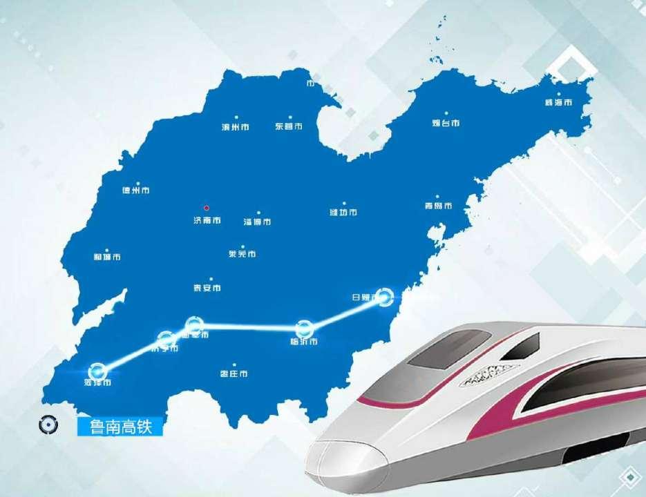 31.28亿!山东发行全国首单高铁建设债,用于鲁南高铁曲阜-菏泽段建设