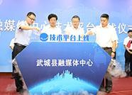"""武城县融媒体中心技术平台正式揭牌 """"爱武城""""APP升级上线"""
