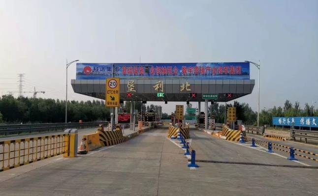 扩散!G18荣乌高速垦利北收费站7月20日恢复通车
