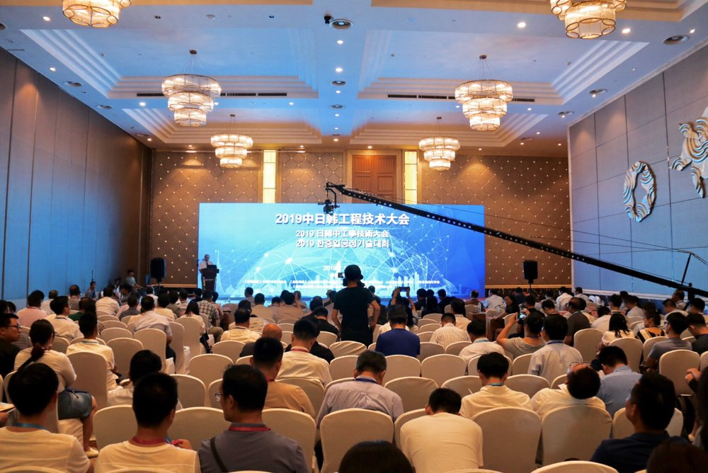 智能与智慧、创新与发展 2019中日韩工程技术大会青岛开幕