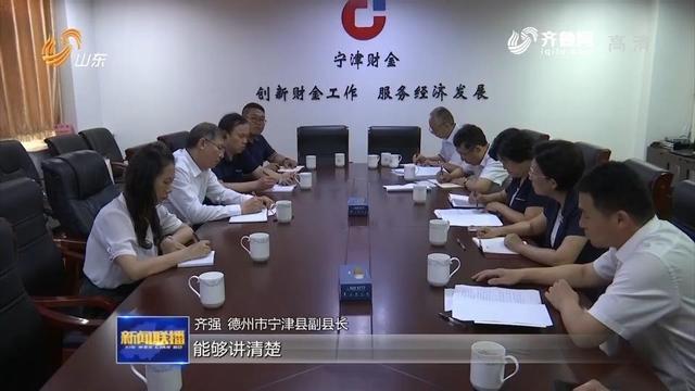 问政山东追踪丨宁津、惠民:立刻整改 确保数字化普惠金融项目尽快落地