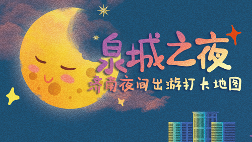 Jinan Night Life|手绘泉城之夜!济南夜游打卡地图来了