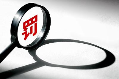 青岛海玉乙炔被罚20万 配套建设的环保设施未验收