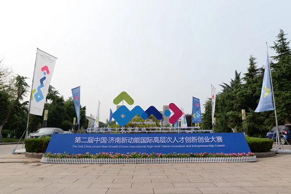 190个项目齐聚泉城pk!博士、硕士学位选手比例高达80%
