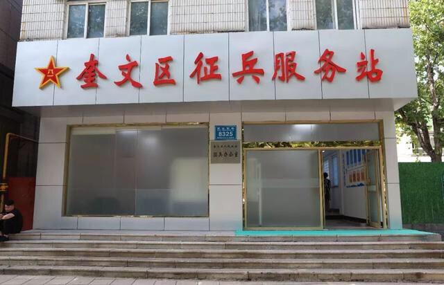 潍坊市首个征兵服务站启用 还有这些征兵信息你要了解!