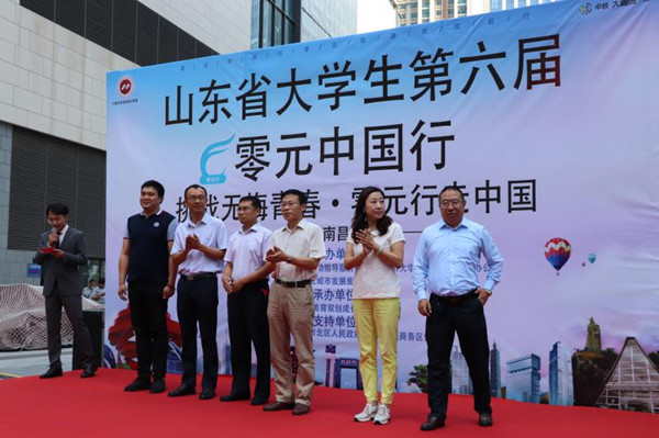 第六届零元中国行在青岛启动——挑战无悔青春,零元行走中国
