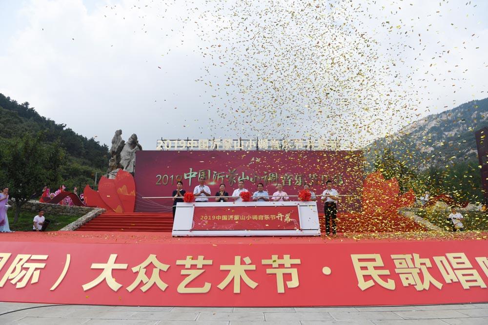 山东(国际)大众艺术节暨2019中国沂蒙山小调音乐节在费县天蒙山开幕