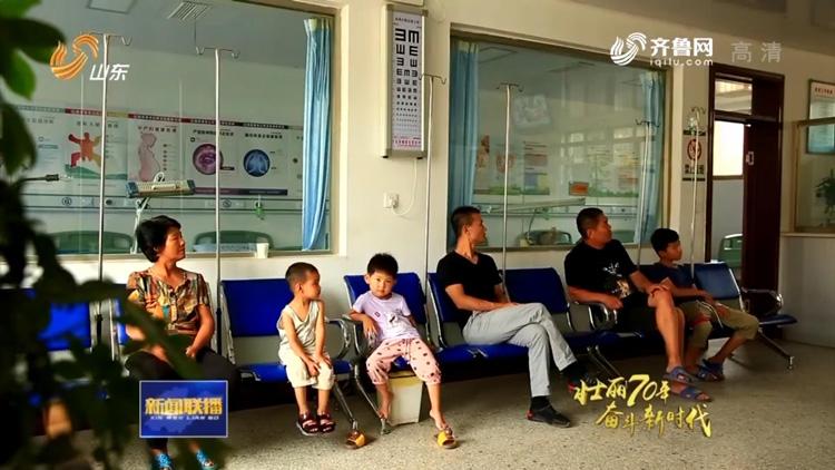 【壮丽70年 奋斗新时代】从王延林和他的村卫生室,看山东基层卫生事业翻天覆地的变化