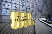 """连续四年突破5万亿,产权交易的""""北京样板""""给山东哪些启示?"""