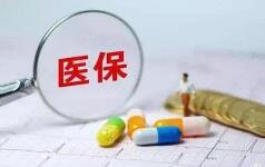 起付线降低,山东将有更多患者享受大病保险报销待遇