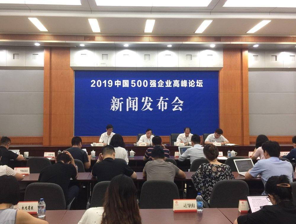 2019中国500强企业高峰论坛将在济南举行