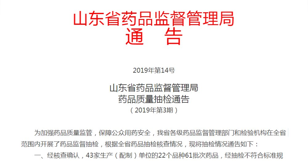 别买了!山东61批次药品不合格 北京同仁堂青岛药店等上黑榜