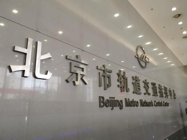 """一刻钟生活圈、1小时城市交通圈......探秘北京地铁""""大脑""""的高效秘诀"""
