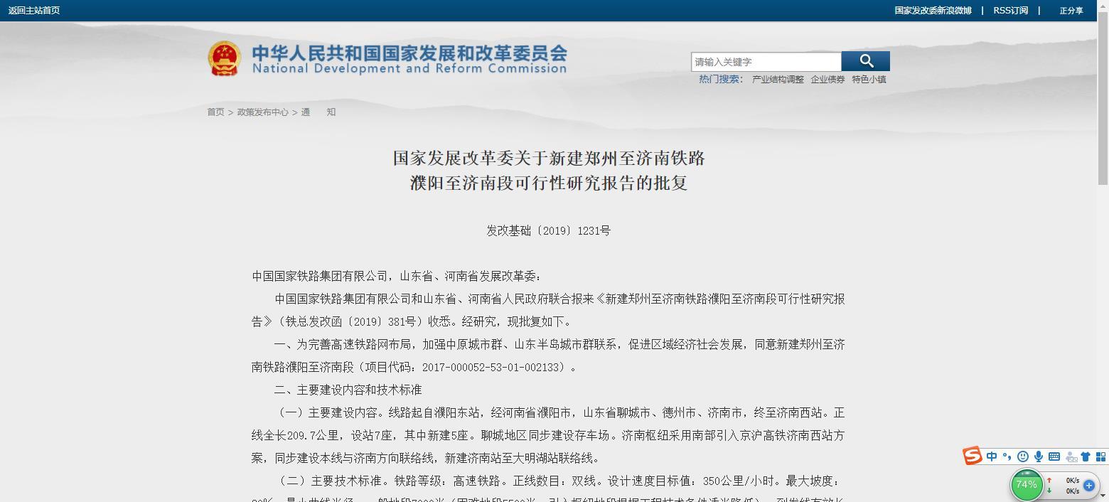 时速350公里,总投资超400亿!郑济高铁濮阳至济南段获批复