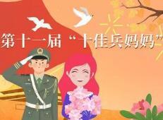 """山东省第十一届""""十佳兵妈妈""""候选人公示"""