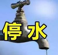 停水通知!明天淄博这条主干道附近将停水11小时