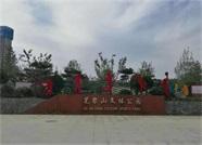 威海筆架山文體公園開園 免費向市民開放