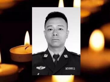 滨州殉职辅警张亚峰被评定为烈士