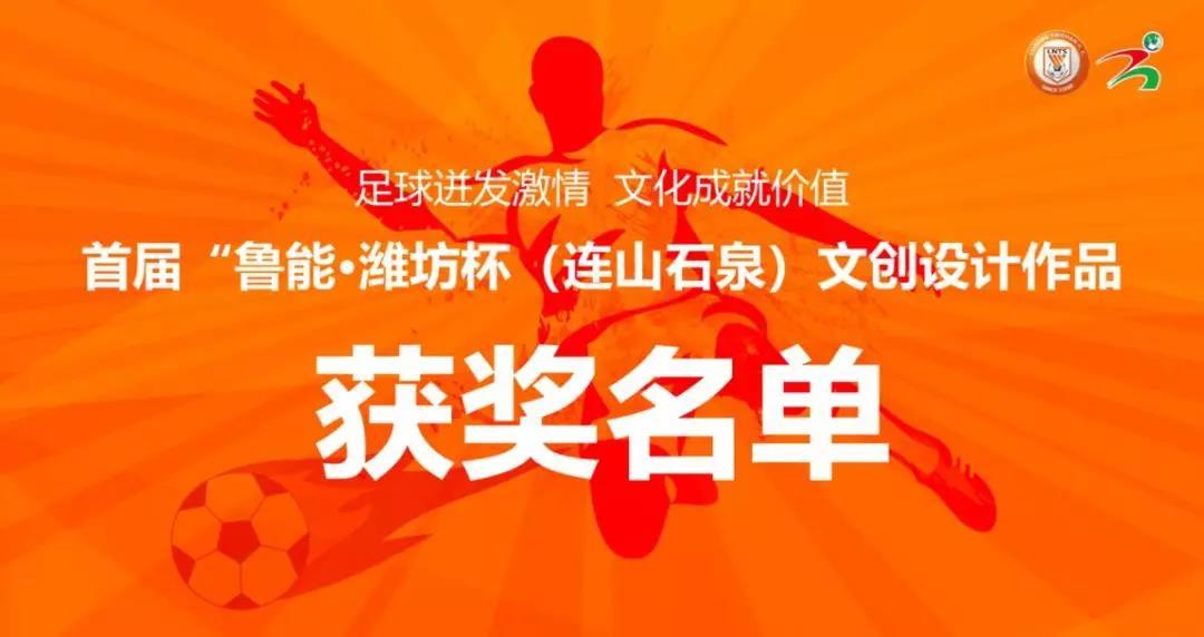 """首届""""鲁能·潍坊杯""""(连山石泉)文创大赛圆满落幕(附获奖名单)"""