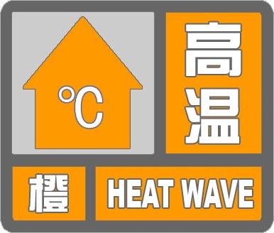 海丽气象吧|滨州发布高温橙色预警,请注意防暑降温