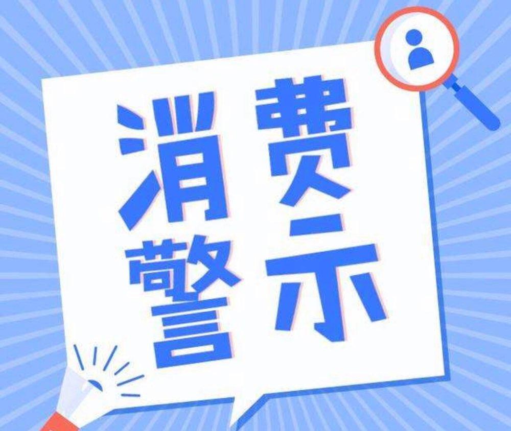滨州市消费者协会发布消费提示:消费者在消费过程要学会自我保护
